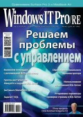 Windows IT Pro/RE №11/2014