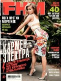 FHM (For Him Magazine) 09-2014