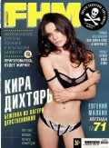FHM (For Him Magazine) 01-2014