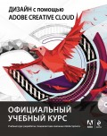 Дизайн с помощью Adobe Creative Cloud
