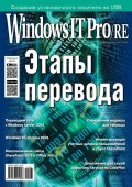 Windows IT Pro/RE №03/2015