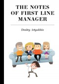 The notes of first line manager