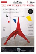 The Art Newspaper Russia №06 / июль-август 2015