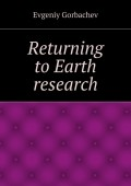 Returning to Earth research