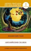 English Fairy Tales / Английские сказки