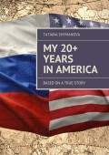 My 20+ Years In America