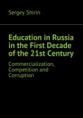 Education in Russia in the First Decade of the 21st Century