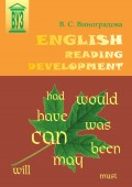 English Reading Development