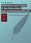 Рецензия на книгу: Charles R. Epp. Making Rights Real: Activists, Bureaucrats, and the Creation of the Legalistic State. Chicago: University of Chicago Press, 2009