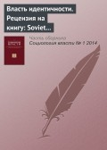 Власть идентичности. Рецензия на книгу: Soviet and Post-Soviet Identities / Mark Bassin, Catriona Kelly (eds). Cambridge; N. Y.: Cambridge University Press, 2012