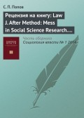 Рецензия на книгу: Law J. After Method: Mess in Social Science Research. London: Routledge, 2004