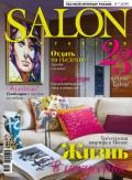 SALON-interior №06/2016