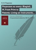 Рецензия на книгу: Biagioli, M. From Print to Patents: Living on Instruments in Early Modern Europe, 1500–1800 // History of Science. № 44. 2006. P. 139–186