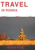 Travel in Russia. Volume #1/2016. Great adventure in Russian North