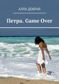 Петра. Game Over
