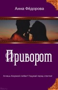 Приворот. The love spell