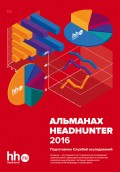 Альманах HeadHunter 2016