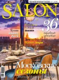 SALON-interior №11/2016