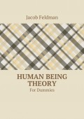 Human Being Theory. For Dummies