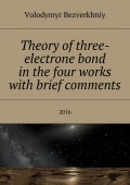 Theory of three-electrone bond in the four works with brief comments. 2016
