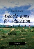 Google apps for education. Часть 1