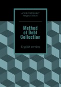 Method of Debt Collection. English version