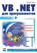 Visual Basic .NET для программистов