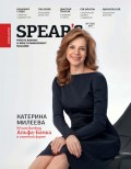 Spear's Russia. Private Banking & Wealth Management Magazine. №01-02/2017