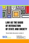 Law as the basis of interaction of state and society. Round table discussion number 4