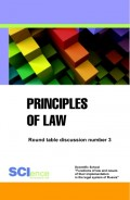 Principles of law. Round table discussion number 3