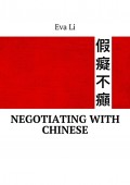 Negotiating with Chinese