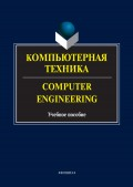 Компьютерная техника. Computer Engineering. Учебное пособие