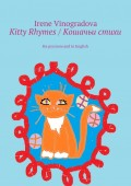 Kitty Rhymes / Кошачьи стихи. На русском and in English