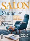 SALON-interior №05/2017