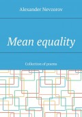 Mean equality. Collection of poems