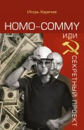 Homo commy, или Секретный проект