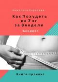 Читать бесплатно книгу Как похудеть раз и навсегда