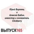 Юрий Вировец и Алексей Бабин, инвестор и основатель Clickberry