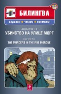 Убийство на улице Морг / The Murders in the Rue Morgue (+MP3)