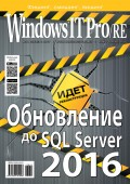 Windows IT Pro/RE №10/2017