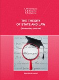 The Theory of State and Law (elementary course)