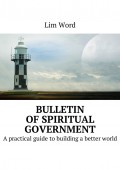 Bulletin of Spiritual Government. A practical guide to building a better world