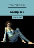Group sex. Game of strip