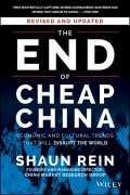 The End of Cheap China, Revised and Updated. Economic and Cultural Trends That Will Disrupt the World