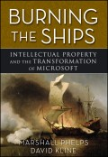 Burning the Ships. Transforming Your Company's Culture Through Intellectual Property Strategy