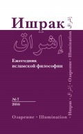 Ишрак. Ежегодник исламской философии №7, 2016 / Ishraq. Islamic Philosophy Yearbook №7, 2016