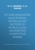 ICT and innovative educational system as key factors of world-class universities' competitive power