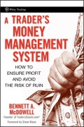 A Trader's Money Management System. How to Ensure Profit and Avoid the Risk of Ruin