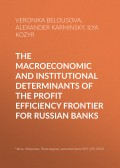 The macroeconomic and institutional determinants of the profit efficiency frontier for Russian banks