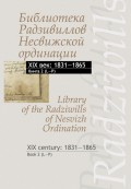 Библиотека Радзивиллов Несвижской ординации. XIX век: 1831–1865. Книга 2 (L–P) / Library of the Radziwills of Nesvizh Ordination. XIX century: 1831–1865. Book 2 (L–P)